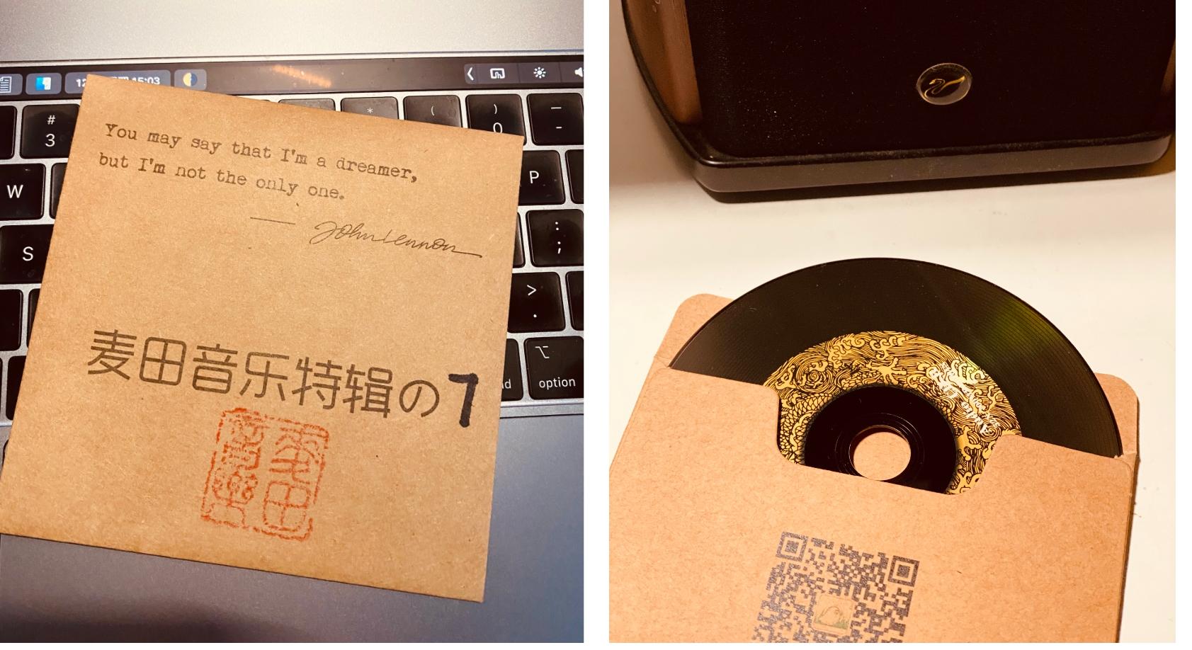 麦田音乐CD7